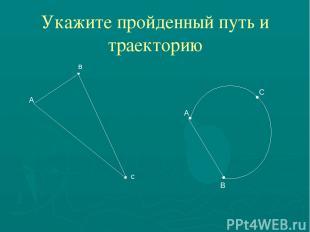 Укажите пройденный путь и траекторию А в с С В А