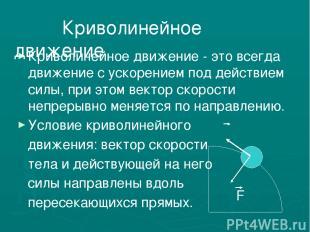 Криволинейное движение - это всегда движение с ускорением под действием силы, пр