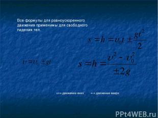 Все формулы для равноускоренного движения применимы для свободного падения тел.