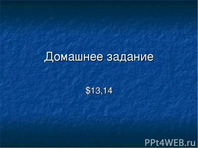 Домашнее задание $13,14