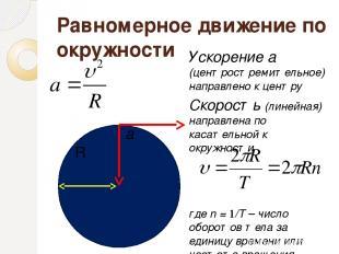 Равномерное движение по окружности Ускорение а (центростремительное)направлено к