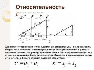Относительность движения Характеристики механического движения относительны, т.е