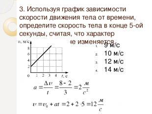 3. Используя график зависимости скорости движения тела от времени, определите ск