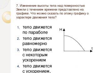7. Изменение высоты тела над поверхностью Земли с течением времени представлено