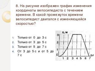 8. На рисунке изображен график изменения координаты велосипедиста с течением вре