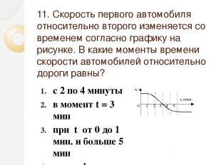 11. Скорость первого автомобиля относительно второго изменяется со временем согл