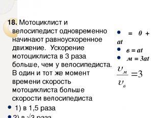 υ = υ0 + at υв = at υм = 3at 18. Мотоциклист и велосипедист одновременно начинаю