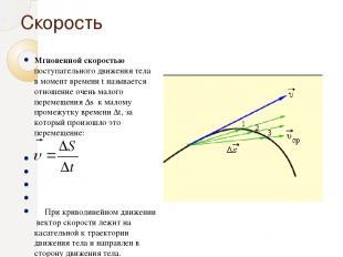 Скорость Мгновенной скоростью поступательного движения тела в момент времени t н