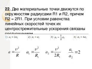 22. Две материальные точки движутся по окружностям радиусами R1 и R2, причем R2