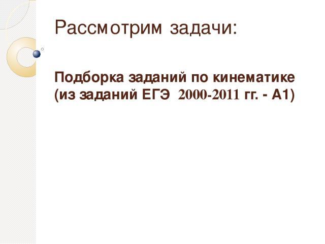 Подборка заданий по кинематике (из заданий ЕГЭ 2000-2011 гг. - А1) Рассмотрим задачи: