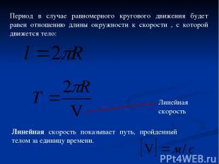 Период в случае равномерного кругового движения будет равен отношению длины окру