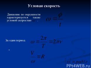 Движение по окружности характеризуется также угловой скоростью . За один период