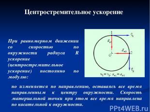 При равномерном движении со скоростью υпо окружности радиуса R ускорение (центр
