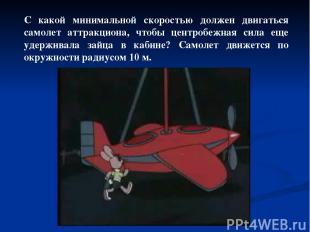 С какой минимальной скоростью должен двигаться самолет аттракциона, чтобы центро