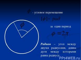- угловое перемещение за один период Радиан – угол между двумя радиусами, длина