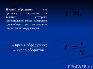 Период обращения T – это промежуток времени, в течение которого материальная точ