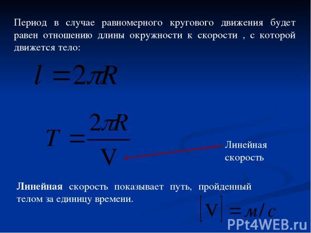 Период в случае равномерного кругового движения будет равен отношению длины окружности к скорости , с которой движется тело: Линейная скорость Линейная скорость показывает путь, пройденный телом за единицу времени.