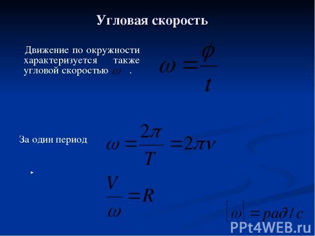 Движение по окружности характеризуется также угловой скоростью . За один период Угловая скорость