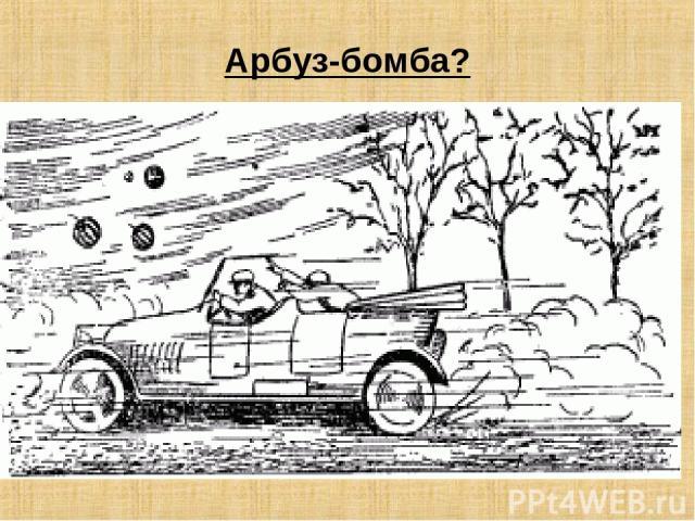 Арбуз-бомба?