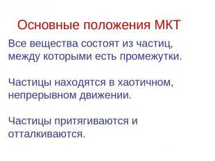 Основные положения МКТ Все вещества состоят из частиц, между которыми есть проме