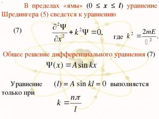 х В пределах «ямы» (0 ≤ x ≤ l) уравнение Шредингера (5) сведется к уравнению (7)