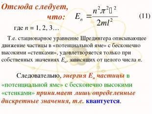 х Отсюда следует, что: (11) где n = 1, 2, 3… Т.е. стационарное уравнение Шрединг