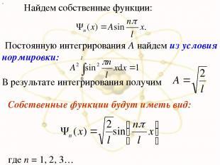 х Найдем собственные функции: Постоянную интегрирования А найдем из условия норм