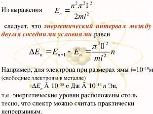 х Из выражения следует, что энергетический интервал между двумя соседними услови
