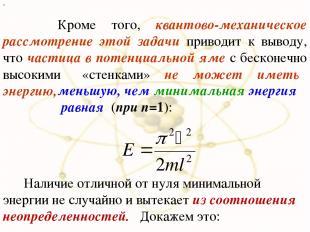 Кроме того, квантово-механическое рассмотрение этой задачи приводит к выводу, чт