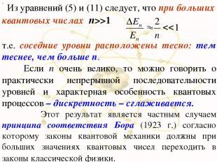 Из уравнений (5) и (11) следует, что при бoльших квантовых числах n>>1 х т.е. со