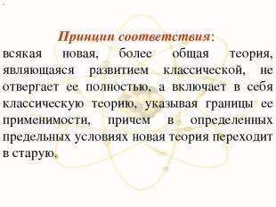 х Принцип соответствия: всякая новая, более общая теория, являющаяся развитием к