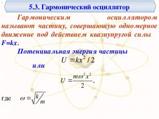 х 5.3. Гармонический осциллятор Гармоническим осциллятором называют частицу, сов