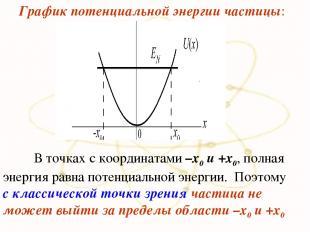 (а) (б) . В точках с координатами –x0 и +x0, полная энергия равна потенциальной