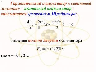 х Гармонический осциллятор в квантовой механике - квантовый осциллятор - описыва