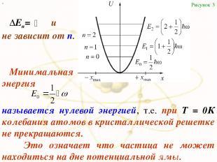 х Рисунок 3 ΔEn= ω и не зависит от n. называется нулевой энергией, т.е. при Т =