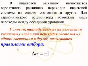 х В квантовой механике вычисляется вероятность различных переходов квантовой сис