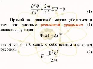 х (1) Прямой подстановкой можно убедиться в том, что частным решением уравнения