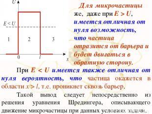 х При E < U имеется также отличная от нуля вероятность, что частица окажется в о