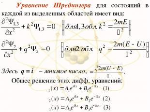 х Уравнение Шредингера для состояний в каждой из выделенных областей имеет вид: