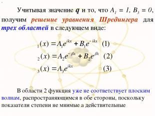 х Учитывая значение q и то, что А1 = 1, B3 = 0, получим решение уравнения Шредин