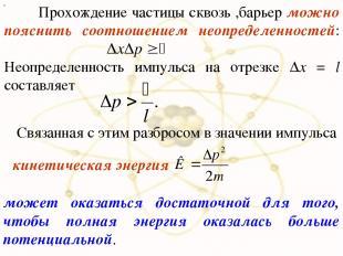 х Прохождение частицы сквозь ,барьер можно пояснить соотношением неопределенност