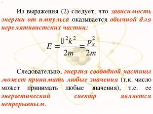 х Из выражения (2) следует, что зависимость энергии от импульса оказывается обыч
