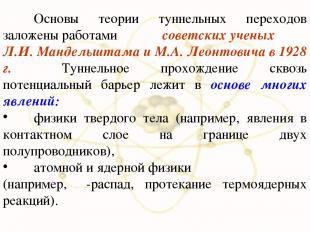 Основы теории туннельных переходов заложены работами советских ученых Л.И. Манде