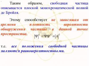 х т.е. все положения свободной частицы являются равновероятностными. Таким образ