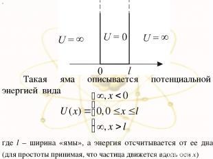 х Такая яма описывается потенциальной энергией вида где l – ширина «ямы», а энер