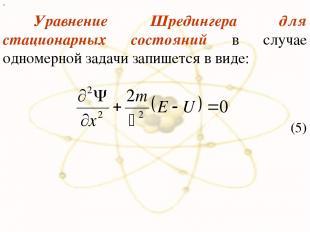 х Уравнение Шредингера для стационарных состояний в случае одномерной задачи зап