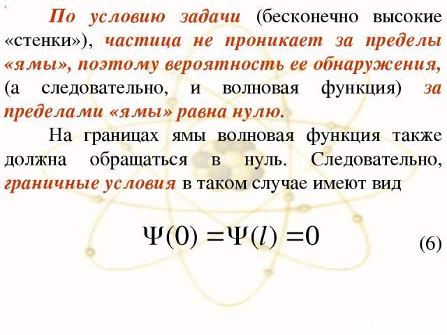х По условию задачи (бесконечно высокие «стенки»), частица не проникает за пределы «ямы», поэтому вероятность ее обнаружения, (а следовательно, и волновая функция) за пределами «ямы» равна нулю. На границах ямы волновая функция также должна обращать…