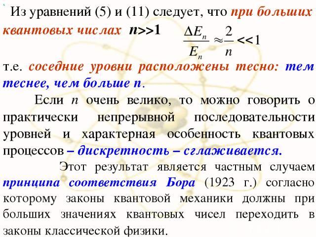 Из уравнений (5) и (11) следует, что при бoльших квантовых числах n>>1 х т.е. соседние уровни расположены тесно: тем теснее, чем больше п. Если п очень велико, то можно говорить о практически непрерывной последовательности уровней и характерная особ…