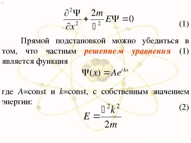 х (1) Прямой подстановкой можно убедиться в том, что частным решением уравнения (1) является функция где A=const и k=const, с собственным значением энергии: (2)