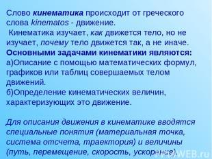Слово кинематика происходит от греческого слова kinematos - движение. Кинематика
